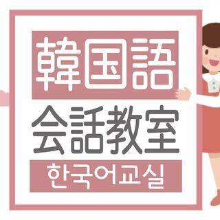 韓国語教室を始めます!