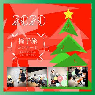 椅子旅クリスマスコンサート ~椅子と生音に抱かれてリラックスの世...