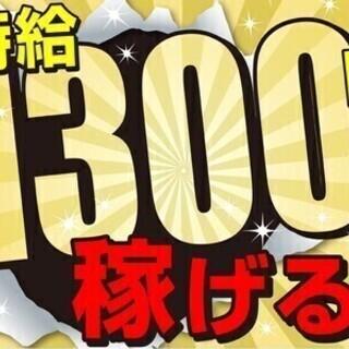 【日払い可】【時給1300円以上】ガッツリ稼げる!無料寮完備★簡...