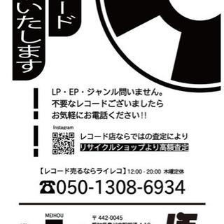 【レコード買取いたします】愛知県豊川市 LiE RECORDS