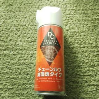 チェーンルブ  透明  高浸透タイプ 【未開封・未使用】