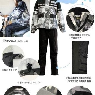 バイク用レインコート S:GEAR Lサイズ