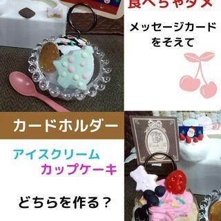 【初級】食べちゃダメ!実物大のカードホルダー粘土スイーツ作りレッスン