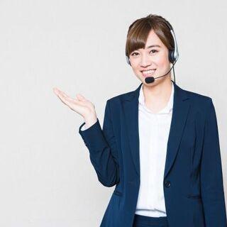 テレフォンアポインター<ノルマ無し>さん募集 ◎扶養内勤務OK◎...