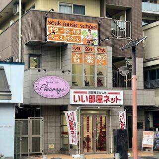【シークミュージックスクール 厚木校】ギター・ボイストレーニング...