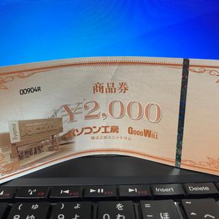 パソコン工房 Goodwill 2000円商品券 有効期限202...