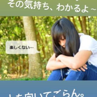 <無料・限定3→2名>[あと2名]心が疲れている方へ