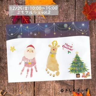 赤ちゃんから小学生キッズまで大歓迎♪クリスマスに楽しめる親…