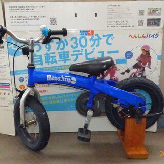 へんしんバイク ペダルシステム付き DIYのスタンドもお付け致します。