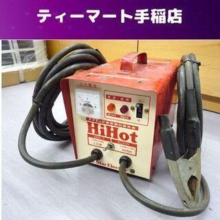 スズキッド 小型電気解氷機 ハイホット SSS-250 通電OK...