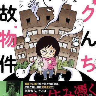 ボクんち事故物件(漫画)宮本ぐみ(原案)松原タニシ