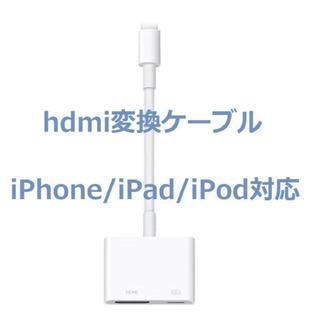 iPhone/iPad/iPod対応 HDMI変換ケーブル【おま...