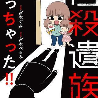 自殺遺族になっちゃった!!(漫画)宮本ぐみ(原作)宮本ぺるみ