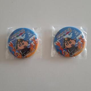 バッチ クレヨンしんちゃん 2個