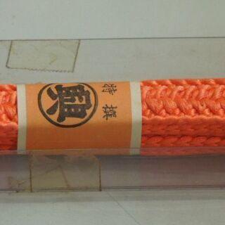 橙色の帯締め(未使用)