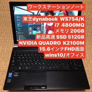 【ネット決済・配送可】ワークステーション WS754 i7 SS...
