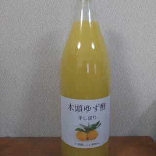 木頭ゆず酢0.9L1300円1.8L2200円