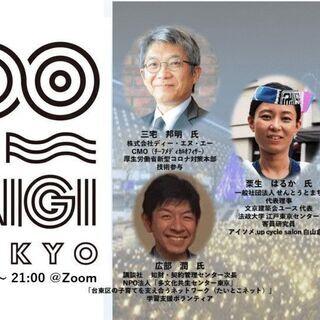 第15回「文京区100人カイギ」!<地域の魅力的な5人がスピーチ...