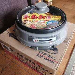 電気鍋 ミニグリルパン グリル鍋 ひとり用 少人数用