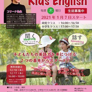 Corina's Kids English (子ども向け英会話教室)