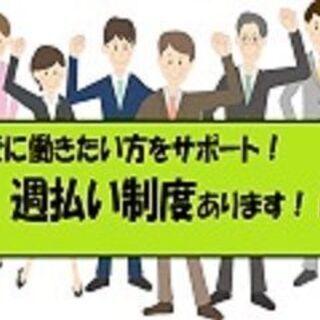 派)簡単・もくもく⭐パートタイム・主婦活躍中【三春町】 - アルバイト