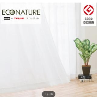 【ネット決済・配送可】【未使用】NITORI レースカーテン エ...