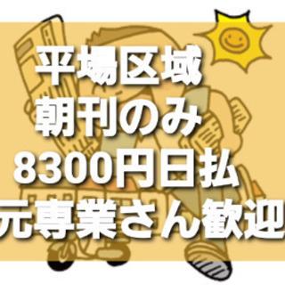 ・急募8300円!朝刊のみ(平場)中高年でも大丈夫!