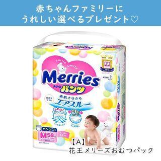 東京ママ対象★無料★特典付き★オムツ1パックも選びます。小さな子...