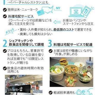 【敷金、保証金0円】ゴーストレストラン入居者募集!