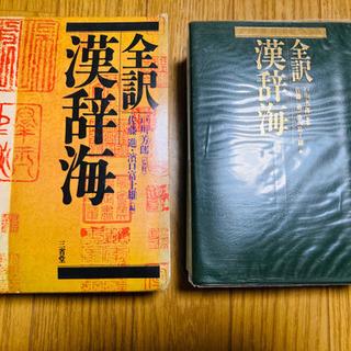古語辞典、漢和辞典セットの画像