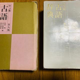 古語辞典、漢和辞典セット - 長岡京市