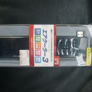 プレイステーション3 USB型 エアクーラー (株)ゲームテック...