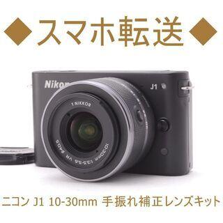 ◆スマホ転送◆ニコン J1 10-30mm 手振れ補正レンズキット