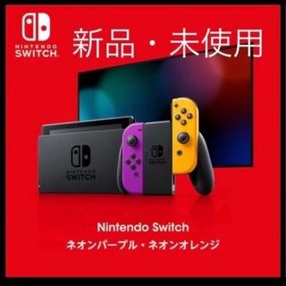 ニンテンドースイッチ Switch 限定色 新品 本体
