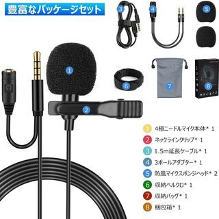 【新品・未使用】ピンマイク(イヤホンモニタリング可能タイプ)