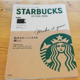 STARBUCKS OFFICIAL BOOK スターバッ…