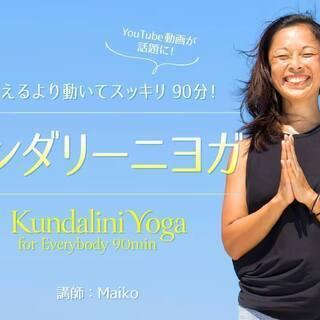 【1/10】【オンライン】- Kundalini Yoga…