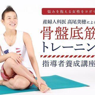 【9/5・10/3】【オンライン】骨盤底筋トレーニングヨガ指導者...