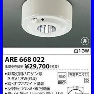 非常灯 ARE668022