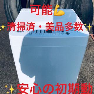 EJ1546番 Hisense✨全自動電気洗濯機✨HW-E550...