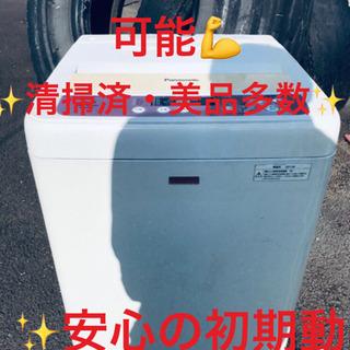 EJ1548番 Panasonic✨全自動電気洗濯機✨NA-F5...
