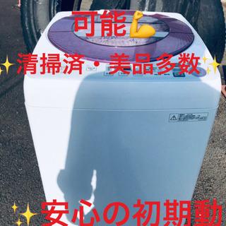 EJ1549番 SHARP✨電気洗濯機✨ES-GV80M-P‼️...