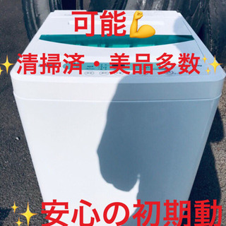 EJ1550番 YAMADA ✨全自動電気洗濯機✨YWM-T45...