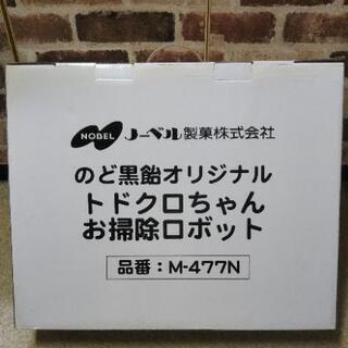 ★お掃除ロボット★トドクロちゃん(1回使用)