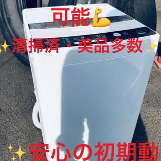 EJ1551番 AQUA✨全自動電気洗濯機✨AQW-S45EC‼...