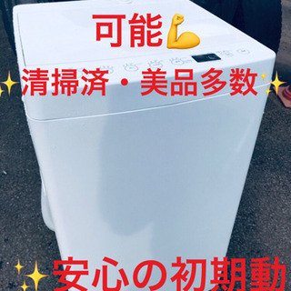 EJ1552番TAG label ✨全自動電気洗濯機✨AT-WM...