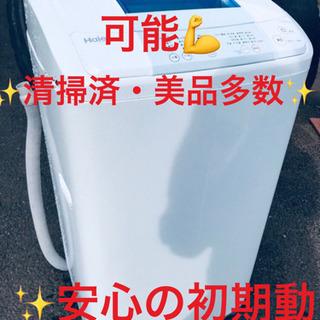 EJ1554番 Haier✨全自動電気洗濯機✨JW-K50H‼️