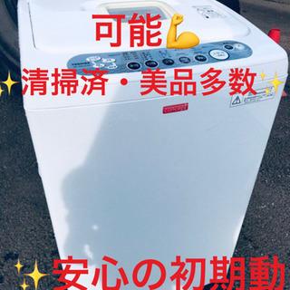EJ1558番 TOSHIBA✨東芝電気洗濯機✨AW-42SJC‼️