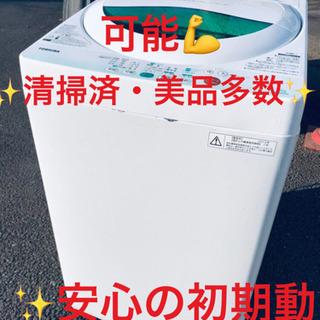 EJ1560番 TOSHIBA✨東芝電気洗濯機✨AW-605‼️