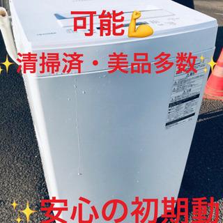 EJ1563番 TOSHIBA✨東芝電気洗濯機✨AW-45M5‼️